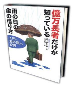 雨の日の傘の借り方